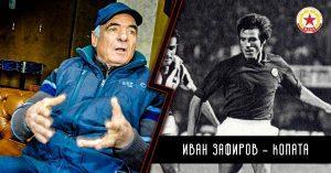 Копата: ЦСКА може да пребори Лудогорец! Обиден съм, към ветераните няма никакво отношение