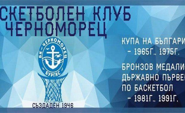 След 71 години, Бургас губи един от символите си! БК Черноморец пред изчезване