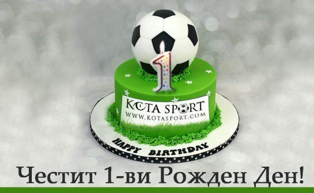 KotaSport.com на 1 годинка!