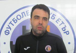 Директор на Етър: Добре е, че приемаме Левски още във втория кръг
