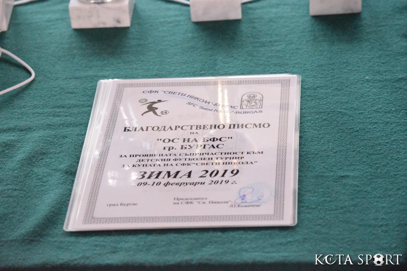 turnir sveti nikola 11