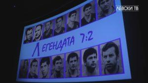 Кирил Евтимов събра легенди на Левски, герои от 7:2 (СНИМКА)