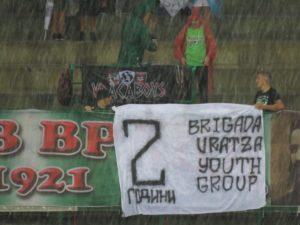 Още един отбор в Първа лига пуска виртуални билети